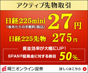 日経225miniの手数料が最安値の25円 - アクティブ先物取引